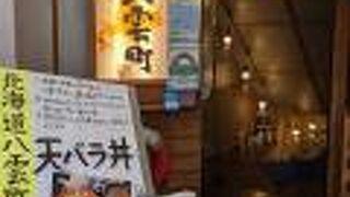 ご当地酒場 北海道八雲町 三越前店