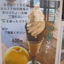 美味しそうに宣伝されていた梨ソフトだったので…。