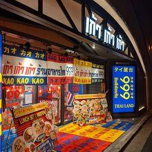 タイ屋台999 日比谷店