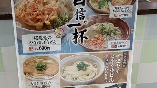 つるこし 静岡SA上り線店