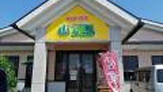 山ん馬 岩倉店