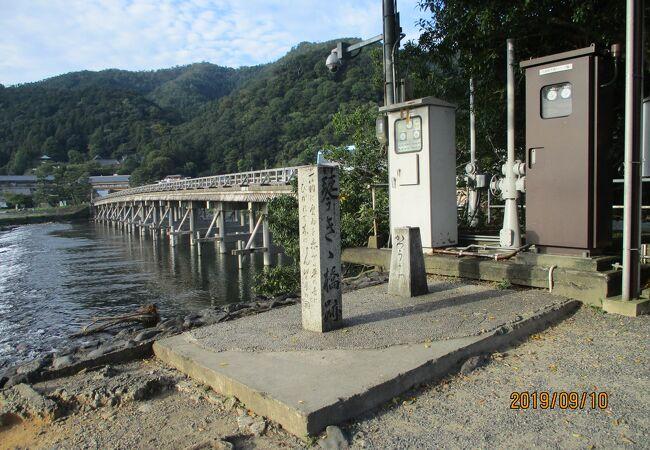 渡月橋の近くにある石碑
