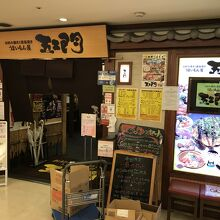 五エ門 広島バスセンター・アクア店