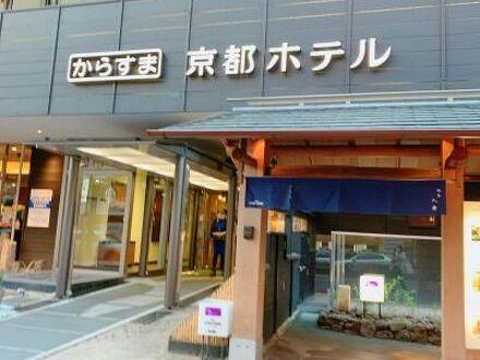 すま 京都 ホテル から