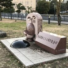 たねまる記念碑