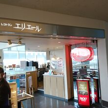 レストランエリエール  高松空港店