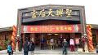 台北聖興天后宮