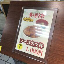 ソースかつ丼・1000なり・・