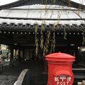 城崎温泉駅の隣の外湯、郵便ポストが目印