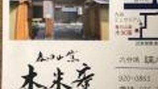 九谷焼の専門のお店