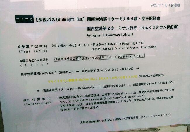 関西空港リムジンバス (南海バス ソラエ)