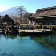 富士の湧水が滾々と流れ出る絶景の泉