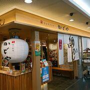 松山空港の宇和島鯛めしの店