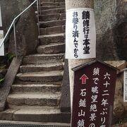 急斜面に建つお寺