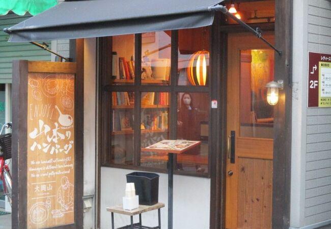 山本のハンバーグ 大岡山店