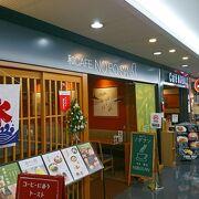 松山空港の和風カフェ