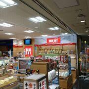 松山空港のJAL系売店