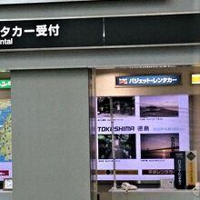 バジェット レンタカー (松山空港店)