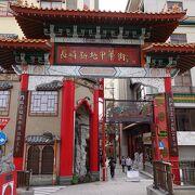 中華街を囲む4つの門