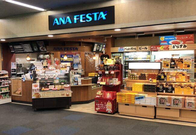 ANAフェスタ 長崎ゲート店