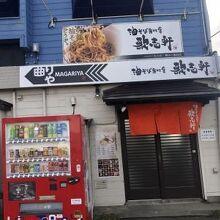 油そば専門店 歌志軒 上飯島店