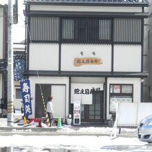 蛇之目寿司