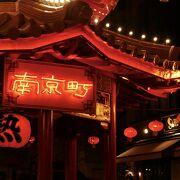 神戸の中華街、南京町へ