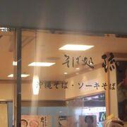 沖縄に着いてすぐに食べられる、沖縄そばのお店