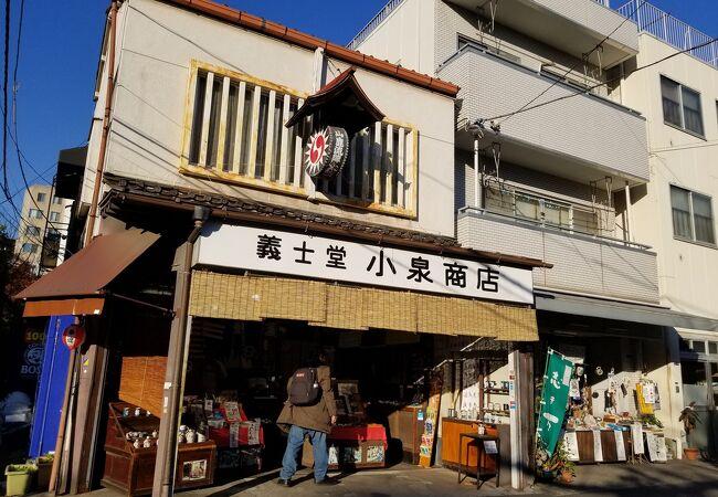 義士堂 小泉商店