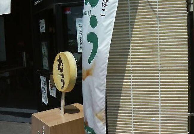 松島蒲鉾本舗 門前店