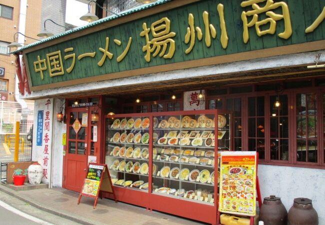 中国ラーメン揚州商人 綱島店