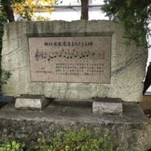 田村虎蔵先生をたたえる碑