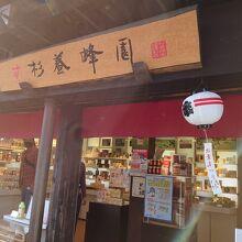 杉養蜂園 成田山店
