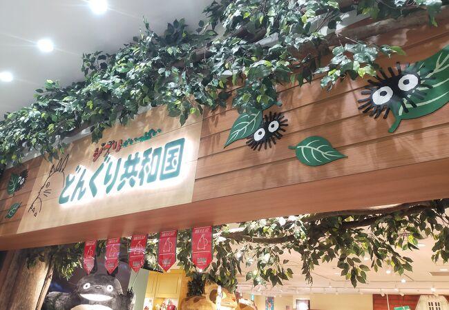 どんぐり共和国  / MOE Garden (池袋店)