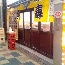大興寿司 南店