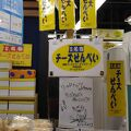 釧路名物チーズせんべい