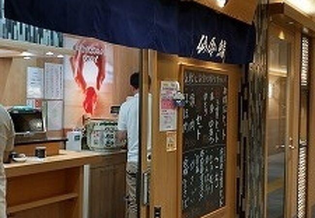 仙令鮨 仙台駅鮨通り店