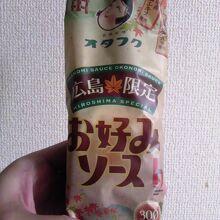 オタフクソース株式会社 Wood Egg お好み焼館