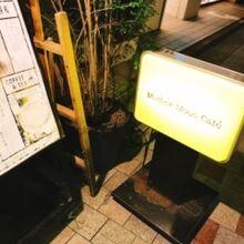 マザームーンカフェ 三宮本店