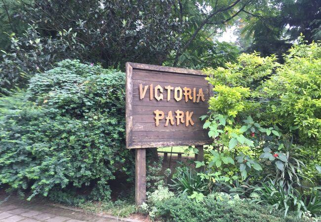 ビクトリア パーク