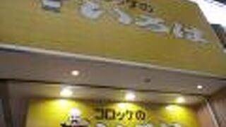 コロッケのいろは 阪急茨木店