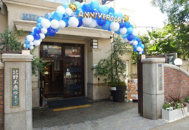 2018年は「北野工房のまち」設立20周年記念!!!