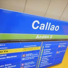 カリャオ駅