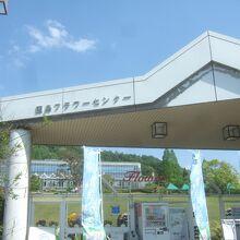 尾道市因島フラワーセンター