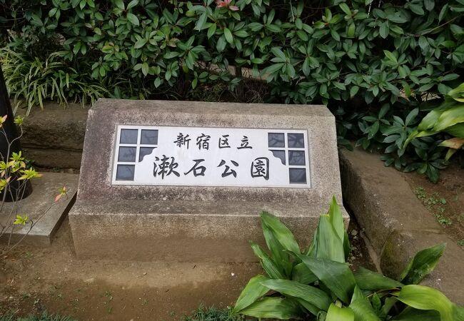 新宿区立漱石公園