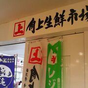 津田沼駅南口そば、生魚や寿司などお魚の品揃えが充実のスーパー