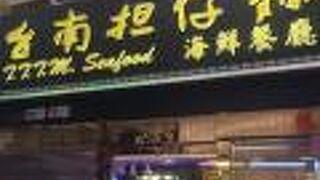 華西街台南擔仔麺