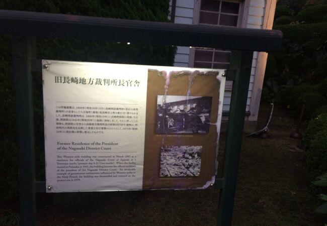 旧長崎地方裁判所長官舎 クチコミ・アクセス・営業時間|長崎市 ...