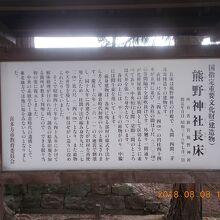 新宮熊野神社長床