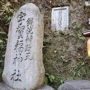 鎌倉の銭洗弁財天